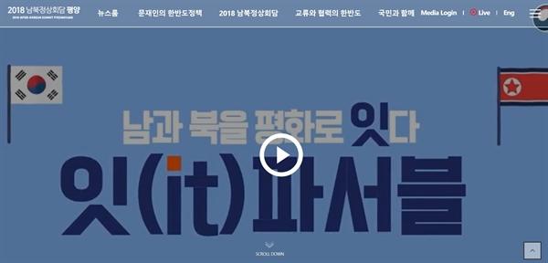 새단장한 '2018 남북정상회담 평양' 홈페이지 www.koreasummit.kr