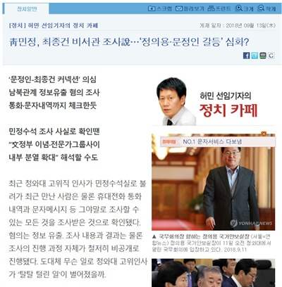 9월 13일 허민의 정치카페 기사.