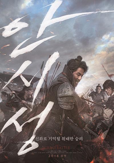 영화 <안시성> 포스터.