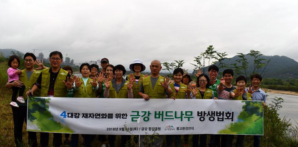 세종시 합강리 일원에서 나무 심기에 동참한 회원들은 기념사진을 찍고 있다.