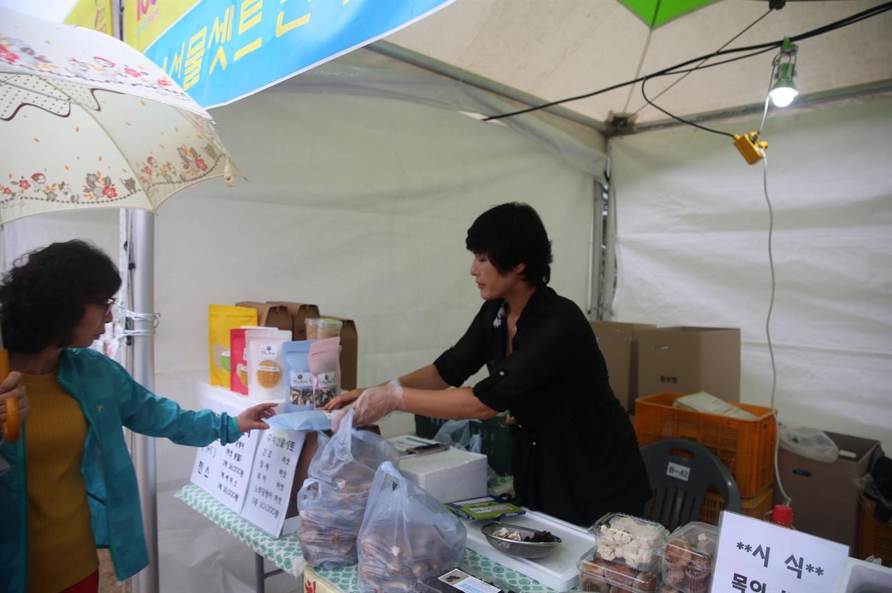 버섯 문경특산품