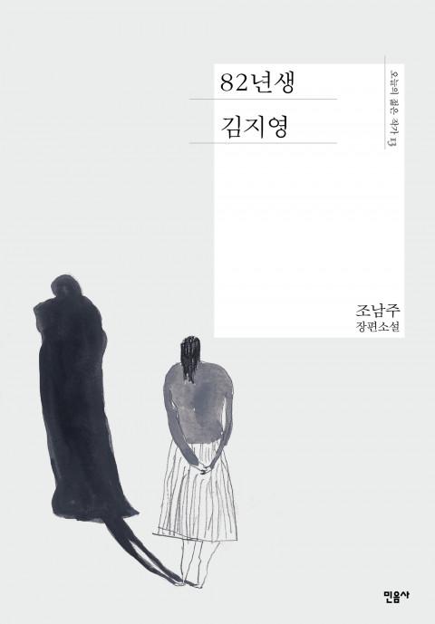 소설 <82년생 김지영> 표지