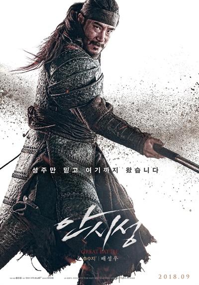 영화 '안시성'에서 추수지 역을 맡은 배성우
