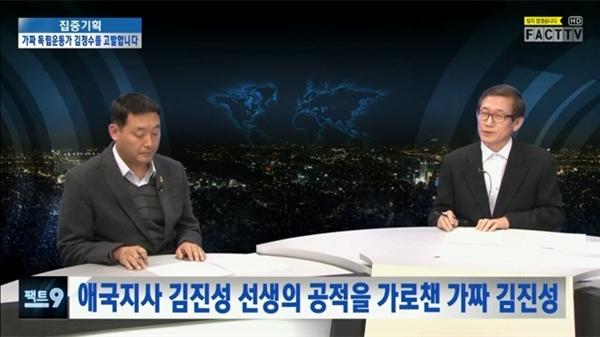 지난 2014년 11월 <팩트TV>(오른쪽 당시 정운현 앵커)가 집중기획을 통해 서울 동작동 국립묘지에 안장된 '가짜 독립운동가 김정수'를 고발하고 있다.