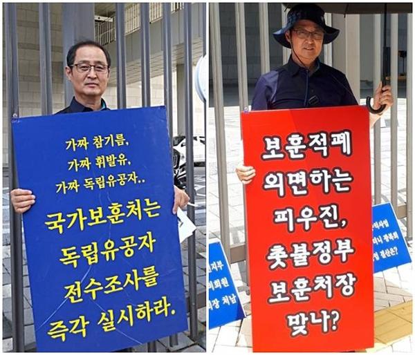 지난 달, 광복절을 이틀 앞둔 13일 오전, 광복회대전지부 회원들이 정부 세종청사에 있는 국가보훈처 앞에서 1인 시위를 벌이고 있다.