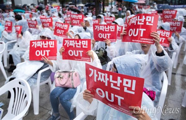 16일 오후 서울 종로구 보신각 맞은편에서 난민대책국민행동 회원들이 난민 반대 집회를 열었다. 이들은 정부가 예멘 난민 23명에게 내어준 인도적 체류 허가를 규탄하고 같은 시간 열린 '난민과 함께하는 행동의 날'에 대응해 집회를 열었다.