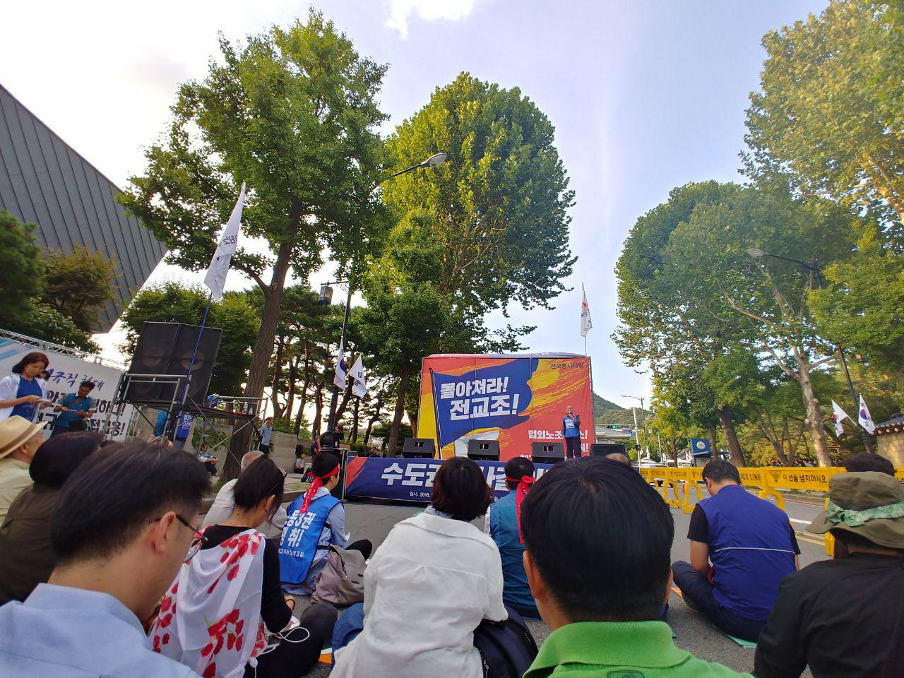 지난 12일, 청와대 사랑채 앞에서 개최된 전국교직원노동조합 수도권교사결의대회 모습.
