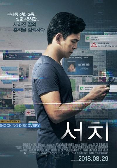 <서치> 포스터