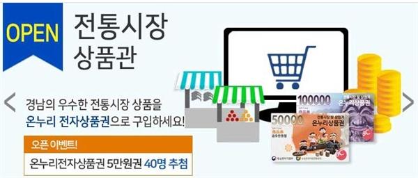 'e경남몰 온라인 전통시장관' 운영.