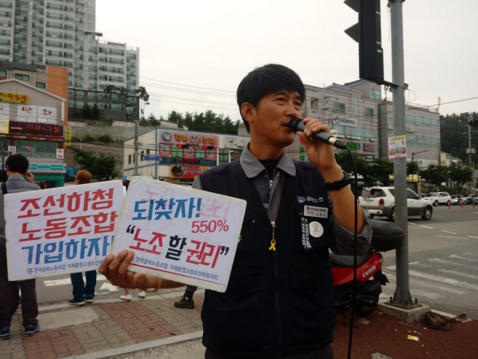 김형수 전국금속노조 경남지부 거제통영고성조선하청지회 사무장
