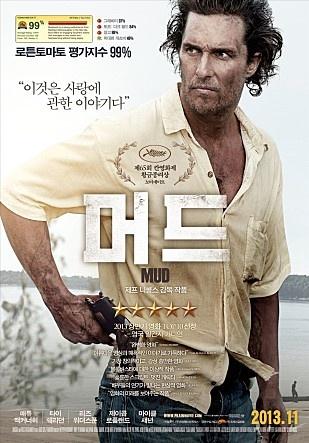 <머드> 영화 포스터