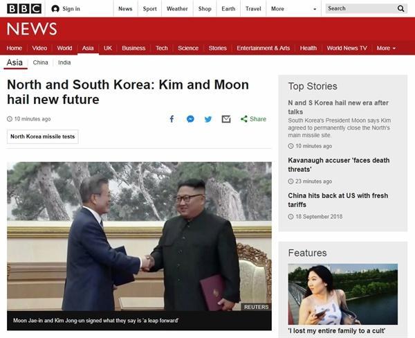 문재인 대통령과 김정은 북한 국무위원장의 '9월 평양 공동선언 합의'를 보도하는 영국 BBC 갈무리.