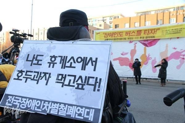 2014년 12월 강남고속터미널 장애인 이동권 투쟁장면