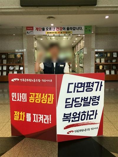 강릉시 공무원노조가 김한근 시장의 인사평가 변경에 대해 반발하며 1인 시위를 이어가고 있다.