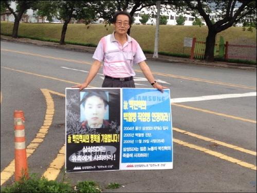 지난 2004년 울산 삼성SDI 사내하청업체인 KP&G에 입사해 10개월가량 일하다 2005년 11월 29일 급성림프구성백혈병으로 사망한 고 박진혁씨의 아버지 박형집씨가 삼성SDI 울산사업장 앞에서 1인시위를 하고 있다