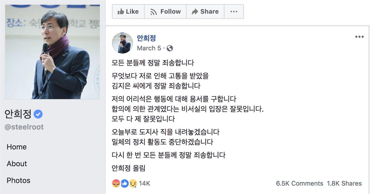 안희정은 자신의 페이스북을 통해 피해자에게 공개적으로 사과했다. 재판에서 그는 자신의 입장을 번복했다.