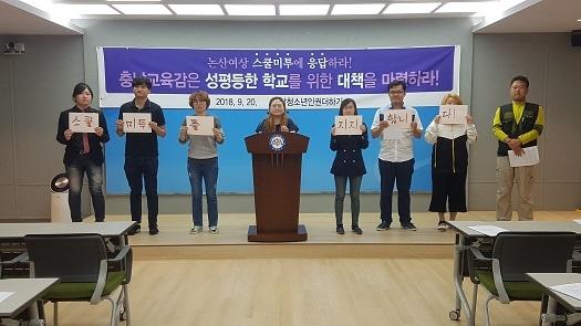 청소년인권더하기 회원들이 20일, 충남도청 프레스센터에서 기자회견을 열고 있다.