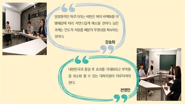 [바꿈]합의회의3차토론_대북지원 [바꿈]합의회의3차토론_대북지원