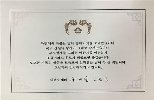 김정은 북한 국무위원장이 선물한 송이버섯을 미상봉 이산가족 4000명과 나누면서 문재인 대통령과 부인 김정숙 여사가 전달하게 될 메시지.