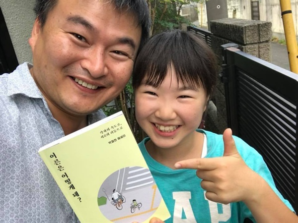 <어른은 어떻게 돼> 저자 박철현씨와 둘째 유나.
