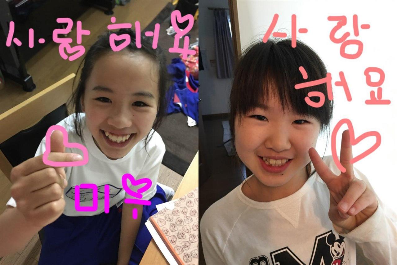 훌쩍 커버렸지만 미우는 여전히 아빠에게 '사랑해요'라고 한다. 일본말 '아이시떼루'는 조금 쑥스러워도 한국말로 매일 아빠에게 사랑한다고 표현한다. 또 엄마 휴대폰으로 '사랑해요' 사진을 보낸다. 왼쪽은 미우, 오른쪽은 유나.