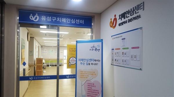 유성구 치매안심센터. 유성5일장이 서는 곳에 위치하고 있다.