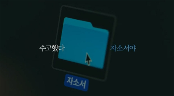 취업사이트 광고 화면 캡처