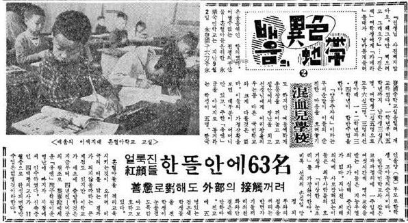 """""""배움의 이색지대""""(동아일보, 1962. 11. 3) 영화초등학교는 개교 당시부터 '혼혈아 학교'라는 특성 때문에 언론의 주목을 받았다."""
