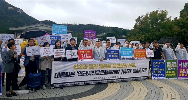 21일 경제정의실천시민연합 등 시민단체들이 청와대 분수대 앞에서 기자회견을 열고 문재인 대통령을 향해 인터넷전문은행 특례법을 거부하라고 촉구했다.