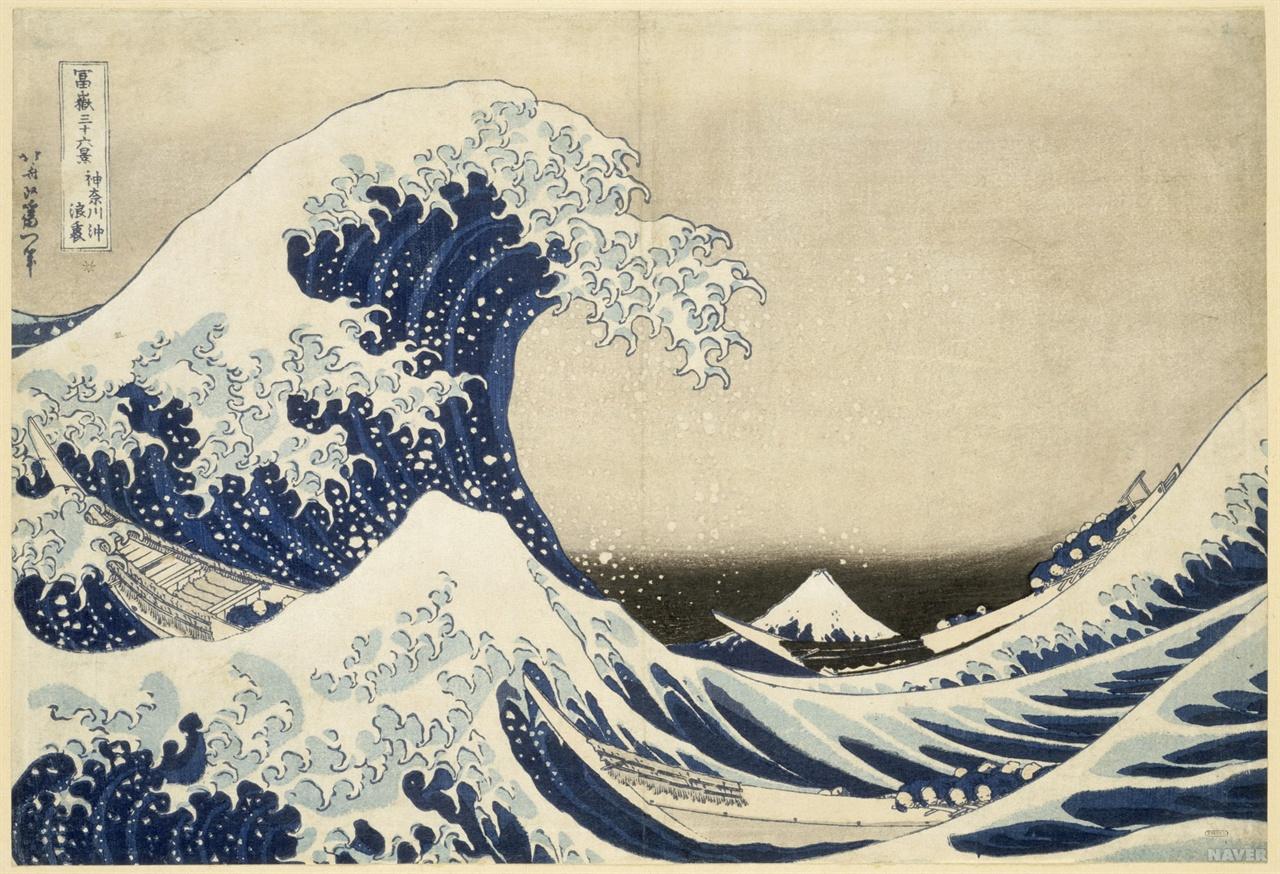 가나가와 앞바다의 높은 파도 아래 19세기. 25.3×37.5cm. 일본의 목판화가 카츠시카 후쿠사이가 70년대에 새긴 《후지산 36경》 가운데 첫 번째 작품이다. 그는 파도를 바닷가에서 보는 것이 아니라 바다 한가운데에서 보고 있다. 생선 운반 배 '오시오쿠리' 세 척이 파도를 헤쳐가고 있다. 그리고 저 멀리 후지산이 보인다.