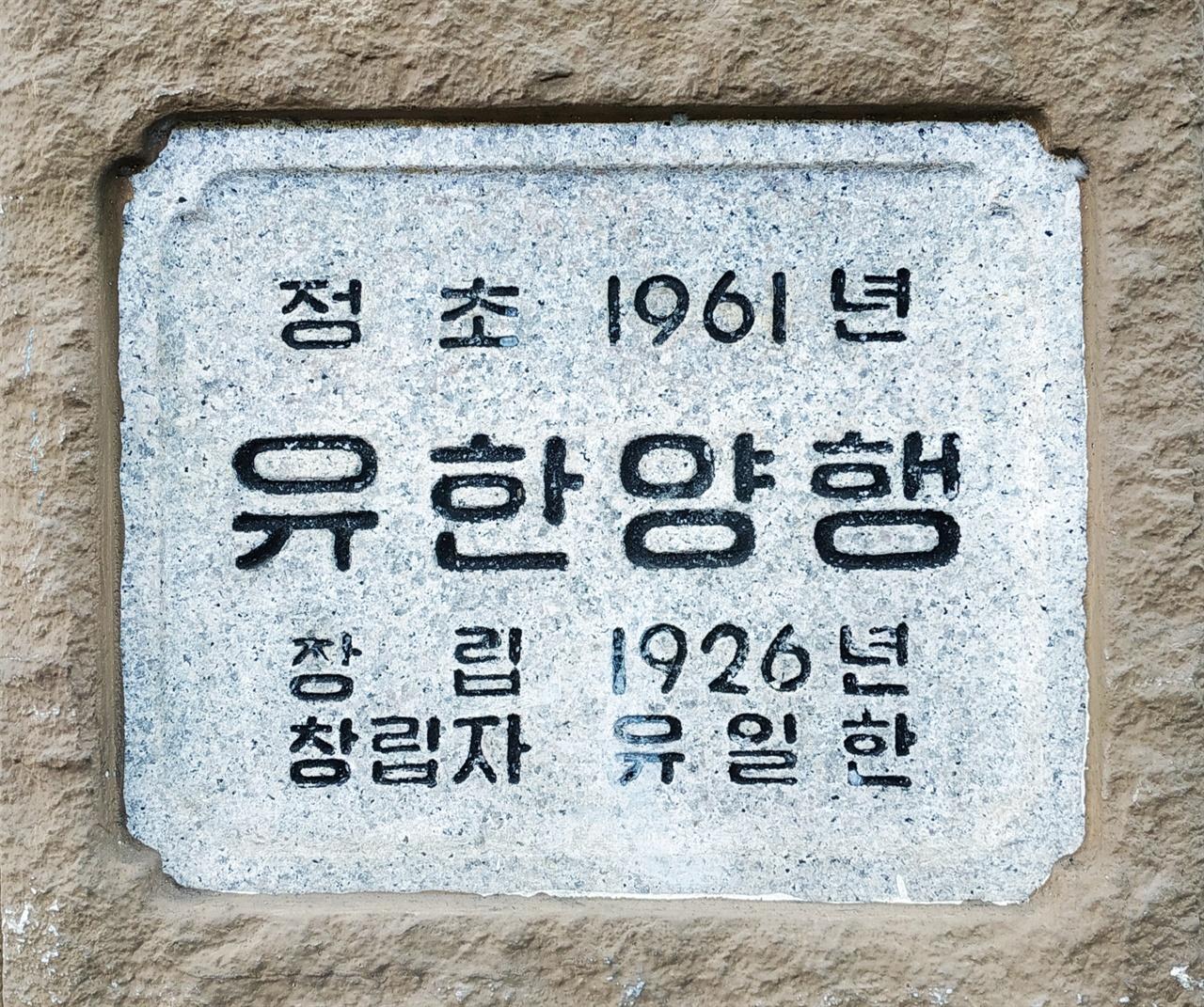 원 유한양행 건물 '정초' 1926년에 설립된 유한양행은 종로2가와 신문로 시대를 거쳐 1961년에 대방동으로 이전하였다. 이전 당시에는 현 유한양행빌딩 서쪽의 2층짜리 붉은 벽돌 건물에 있었다.