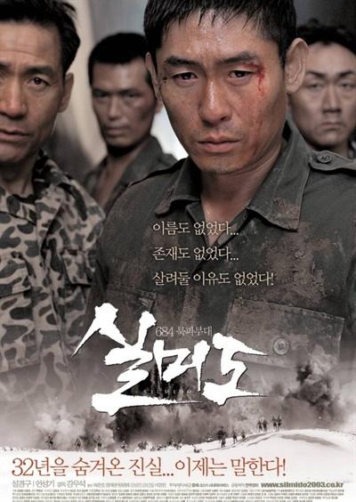영화 <실미도>의 포스터 1971년 8월 23일 발생한 실미도사건은 영화화한 영화 <실미도>는 한국 영화 사상 최초로 1천만 관객을 돌파한 영화로 기록되어 있다.