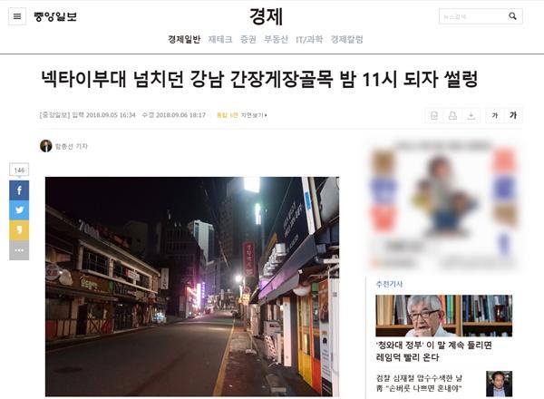 지난 5일 <중앙일보>의 기사('넥타이부대 넘치던 강남 간장게장골목 밤 11시 되자 썰렁')가 비판을 받았다.