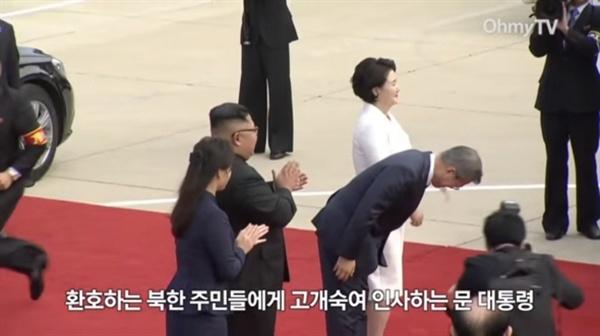 9월 18일 평양국제공항에 환영나온 평양시민들을 향해 정중히 90도 인사하는 문재인대통령