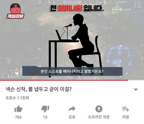 <어센던트 원> 개발자를 공격하는 유투브 동영상 <어센던트 원> 개발자를 공격하는 유투브 동영상 갈무리