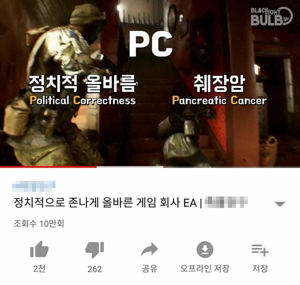 정치적 올바름을 비꼬는 유투브 영상 정치적 올바름을 비꼬는 유투브 영상 갈무리