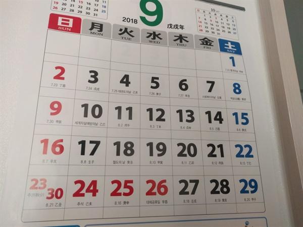2018. 3. 20. 법 개정전까지 달력의 빨간날은 근로기준법상 상 휴일이 아니었다