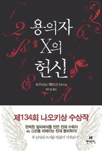 용의자 x 의 헌신 책