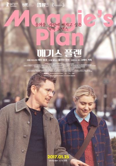 영화 <매기스 플랜> 포스터.