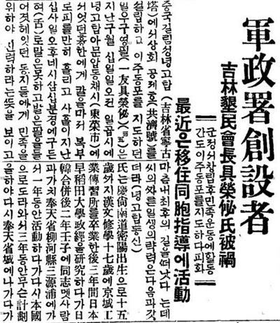 구영필의 죽음을 알리는 동아일보 기사(1926. 10. 18) 당시에도 구영필은 변절자가 아니라 군정서를 만들고 간도로 이주해오는 조선인들을 지원하는 활동을 하던 인물로 보도되고 있음을 알 수 있다.
