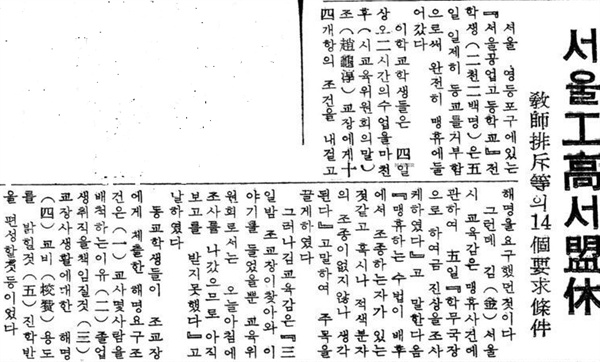 서울공고 학생들의 맹휴 소식을 알리는 경향신문(1959. 3. 5) 서울공고 학생 2,200명은 교장 사생활에 대한 해명, 진학반을 편성할 것 등을 요구하면서 전원 등교거부를 했다.