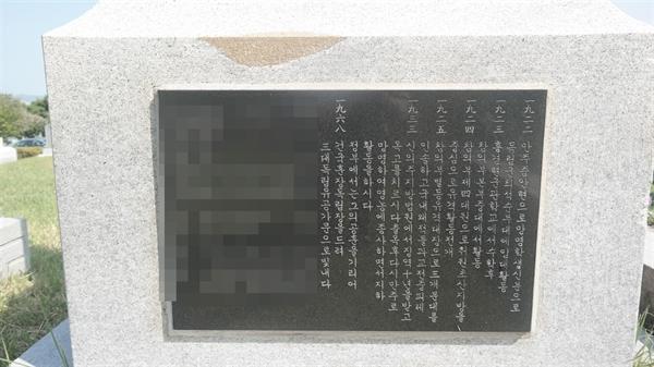 국립서울현충원 애국지사 묘역에 위치한 가짜 독립운동가 김정수의 묘비 뒤에 적힌 공적 사항. 독립운동가 김정범의 공적과 매우 흡사하다. 김정수의 아들로 기록된 이름들은 1998년 파묘 전까지 가짜 김진성의 묘비에 조카로 기록되어 있었다고 한다.