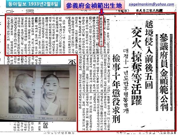 <동아일보> 1933년 2월 8일자 '참의부원 김정범 공판' 기사. 이 기사에 '김정수'라는 이름은 등장하지 않는다. 심지어 사진 속 인물과 김정수의 사진은 생김새가 전혀 다르다. 하지만 보훈처는 김정수가 김정범이라는 이명으로 활동했다는 주장을 받아들여 서훈했다.
