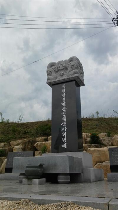 문경읍 갈평리에 세워진 위령비