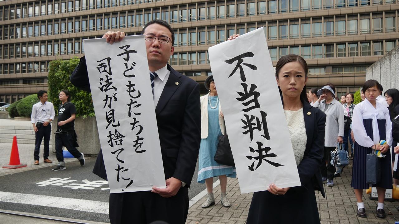 부당판결  오사카조선고급학교 고교무상화배제 철회소송 담당변호사들이 일본사법부의 부당판결을 주장하고 있다.