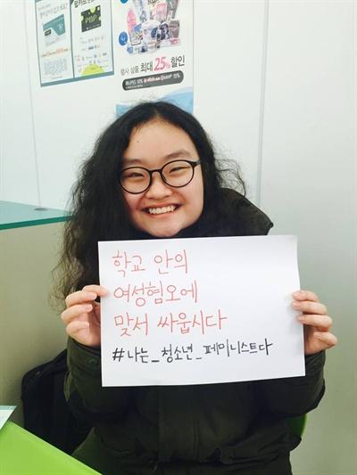 '소녀, 소녀를 말하다' 기자단장인 양지혜 청소년 페미니즘 모임 운영위원이자, '소녀, 소녀를 말하다' 기자단장인 양지혜(기자 본인) #나는_청소년_페미니스트다 피켓을 들고 있다.