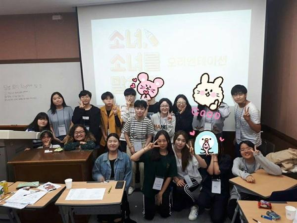 청소년 페미니즘 기자단 '소녀, 소녀를 말하다' OT사진 지난 9월 16일, 서울 신촌 모처에서 청소년 페미니즘 기자단의 OT가 진행되었다.
