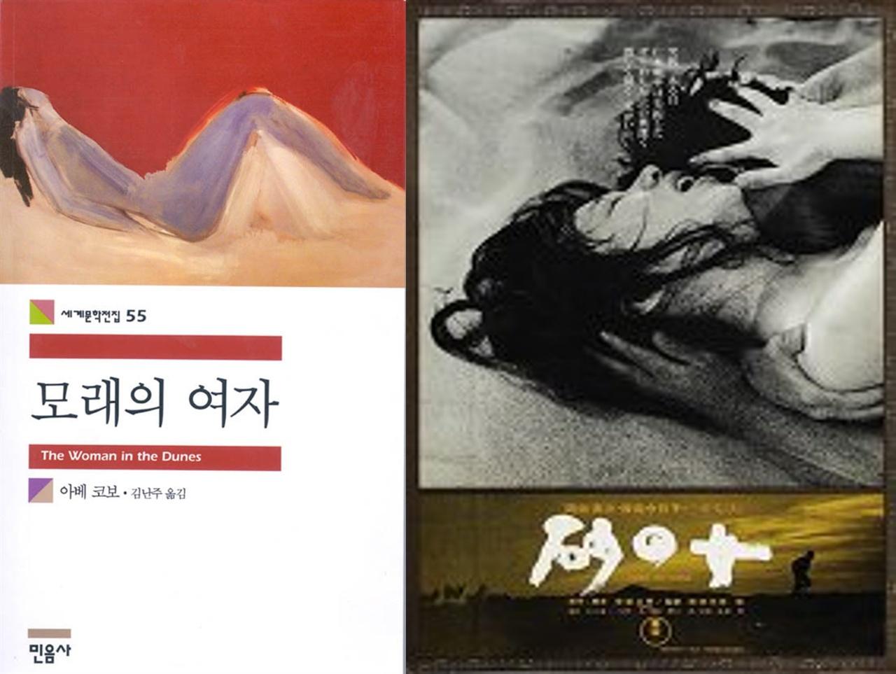 <모래의 여자> 책 표지와 포스터