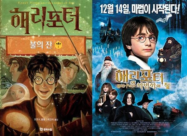 <해리 포터> 책 표지와 포스터