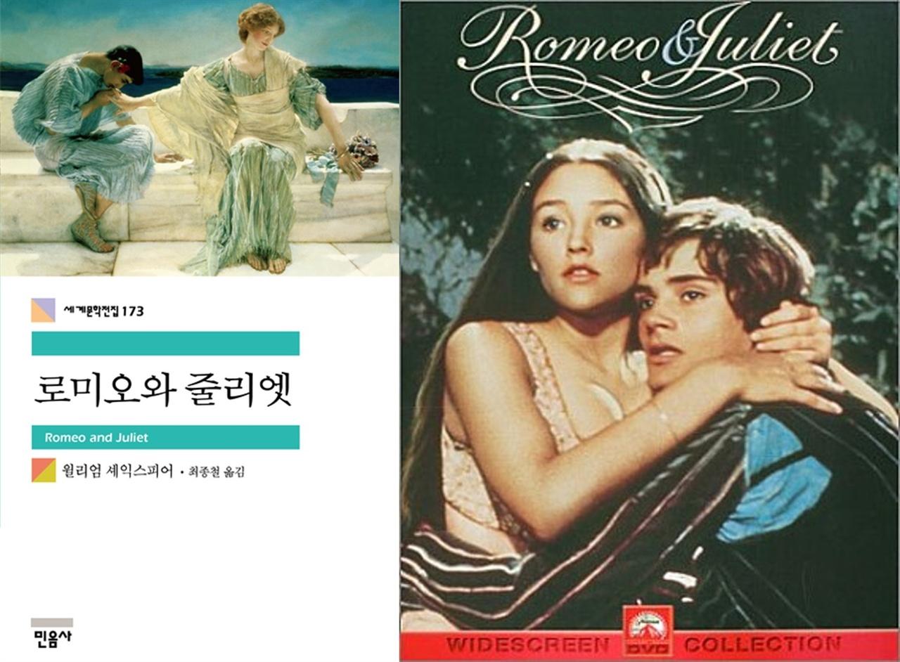 <로미오와 줄리엣> 책 표지와 포스터